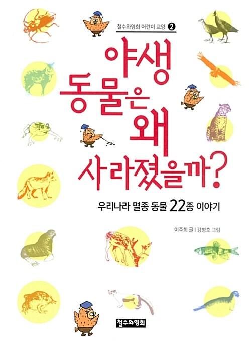 야생 동물은 왜 사라졌을까?