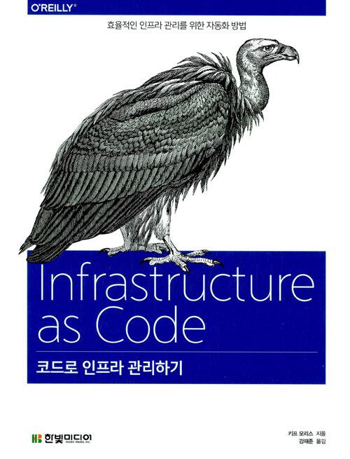 코드로 인프라 관리하기 : 효율적인 인프라 관리를 위한 자동화 방법