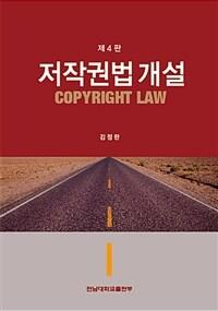 저작권법 개설 제4판