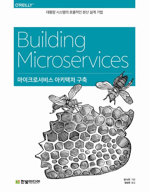 마이크로서비스 아키텍처 구축 : 대용량 시스템의 효율적인 분산 설계 기법