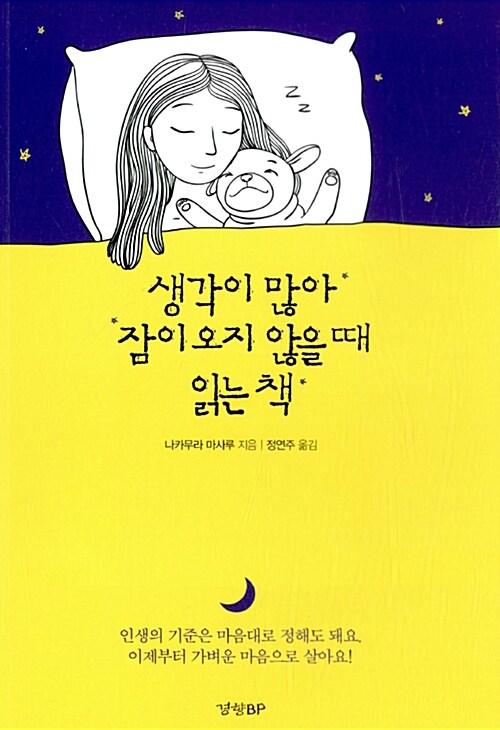 생각이 많아 잠이 오지 않을 때 읽는 책