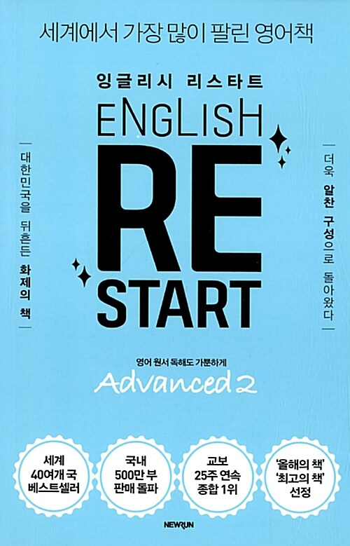 English Re-Start Advanced 2 : 잉글리시 리스타트