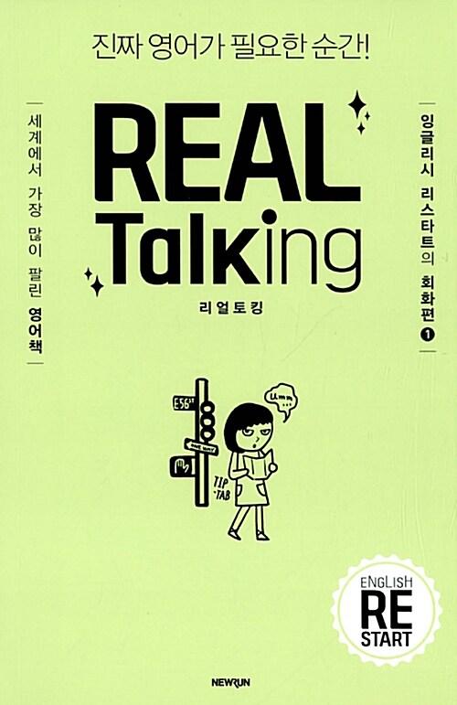 REAL Talking 리얼토킹