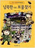 남북한 시대 보물찾기