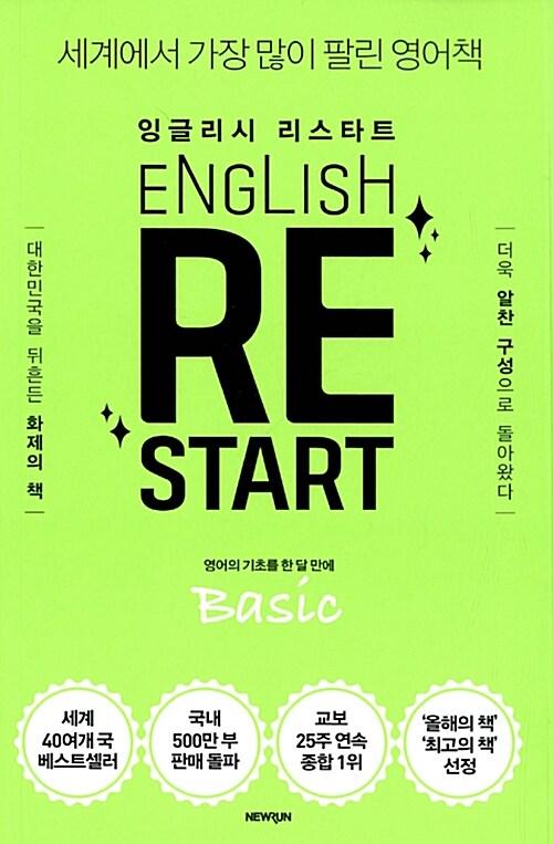 English Re-Start Basic : 잉글리시 리스타트