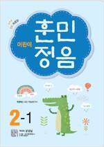 어린이 훈민정음 2-1