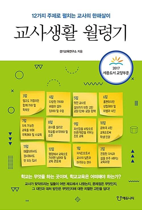 교사생활 월령기 (2017 세종도서 교양부문 선정도서)