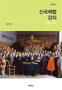 신국제법강의 : 이론과 사례 제7판