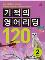 기적의 영어리딩 120 Book 2 (본책 + 별책 + CD 1장)
