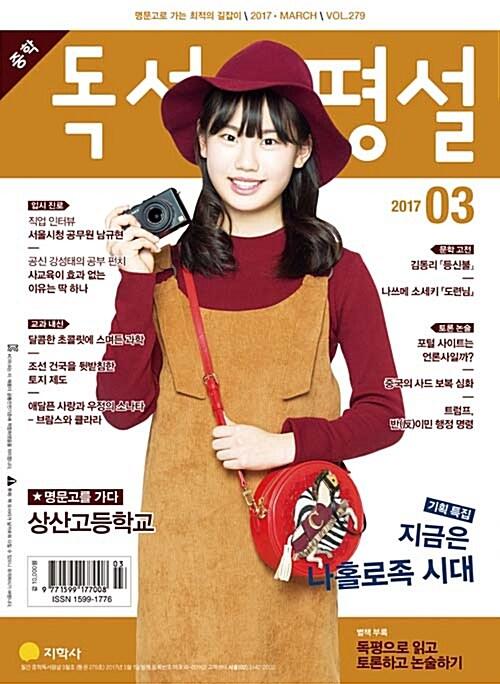 중학 독서평설 2017.3