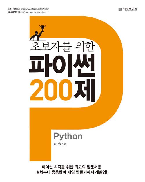 (초보자를 위한) 파이썬 200제
