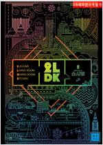 [BL] 2LDK 2 (완결)