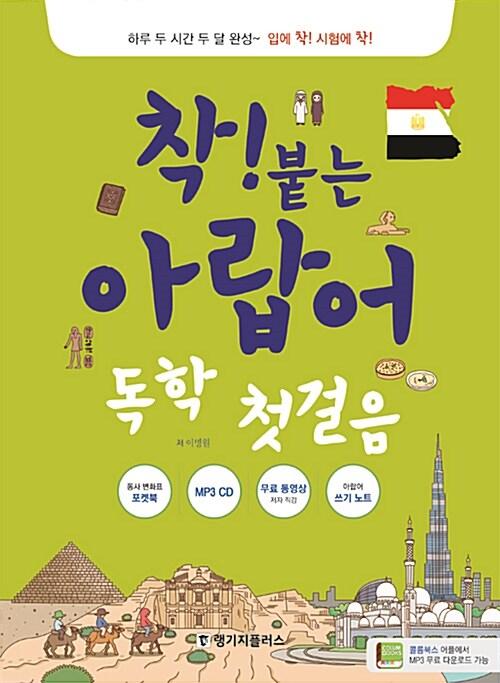 착! 붙는 아랍어 독학 첫걸음 (MP3 CD, 포켓북, 쓰기노트)