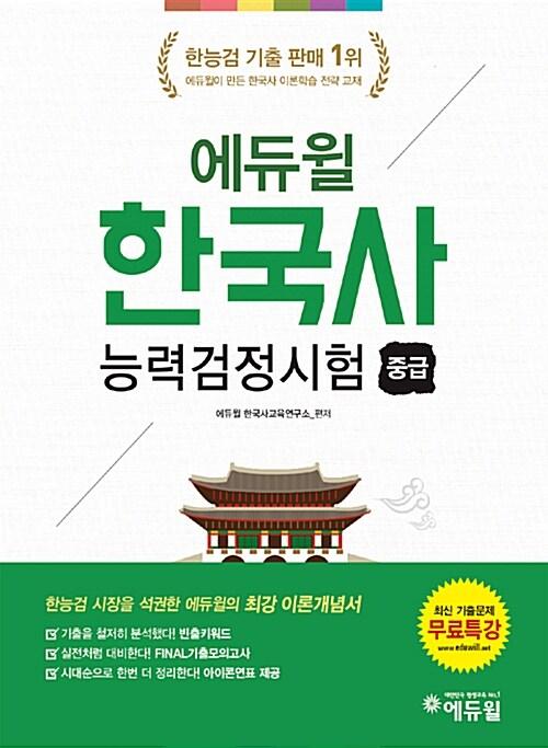 에듀윌 한국사 능력 검정시험 중급(3.4급)