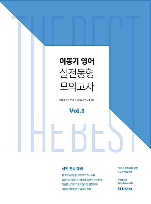 2017 이동기 영어 실전동형 모의고사 Vol.1