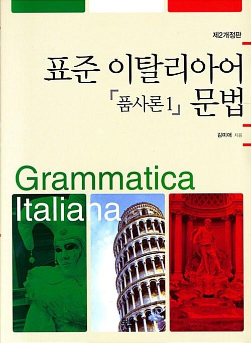 표준 이탈리아어 문법 : 품사론 1