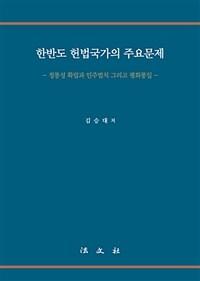 한반도 헌법국가의 주요문제 : 정통성확립과 민주법치 그리고 평화통일