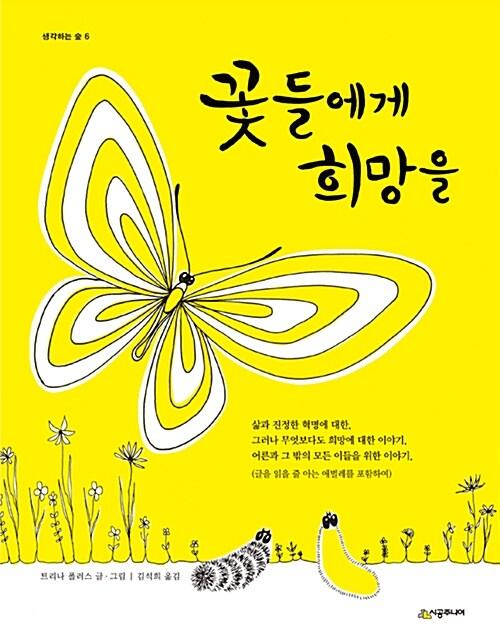 꽃들에게 희망을 (양장)