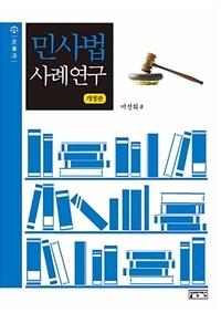 민사법 : 사례연구 / 개정판 2쇄