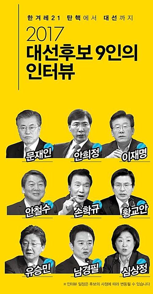 한겨레21 탄핵에서 대선까지 패키지 - 12주 구독