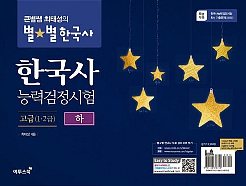 [중고] 큰별쌤 최태성의 별★별한국사 한국사능력검정시험 고급(1.2급) 하