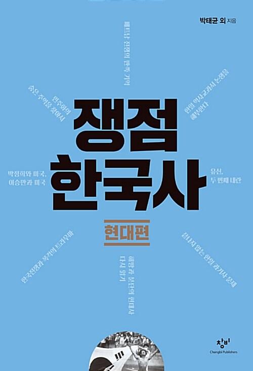 [중고] 쟁점 한국사 : 현대편