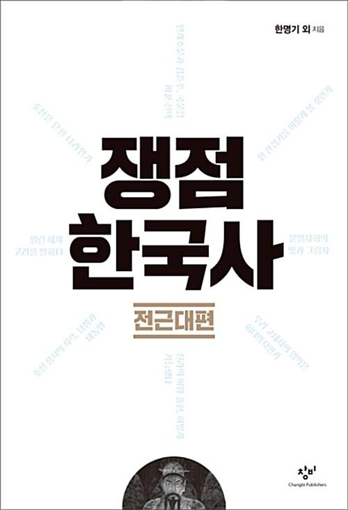쟁점 한국사 : 전근대편