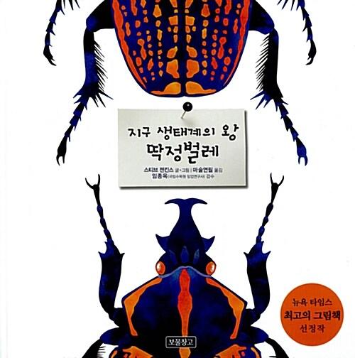 지구 생태계의 왕 딱정벌레
