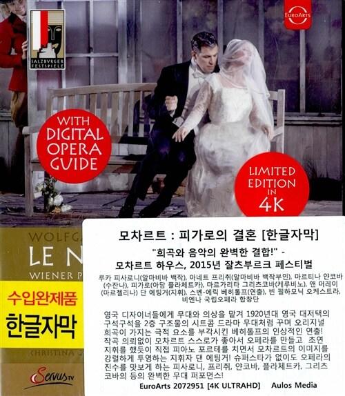 [수입] [블루레이] 모차르트 : 피가로의 결혼 [한글자막] [4K ULTRA HD]