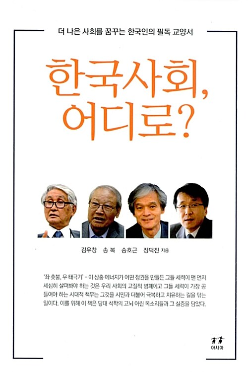 한국사회, 어디로?