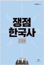 쟁점 한국사 : 근대편