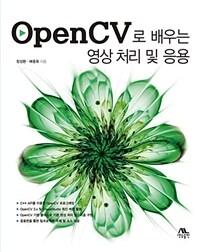 (OpenCV로 배우는) 영상 처리 및 응용