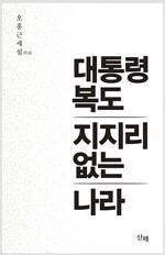 [중고] 대통령 복도 지지리 없는 나라