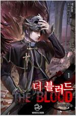 [세트] 더 블러드(The Blood) (총8권/완결)