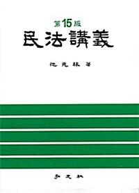 民法講義 第15版