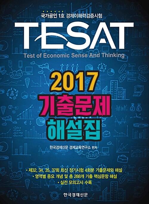 2017 TESAT 기출문제해설집