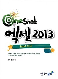 (Oneshot) 엑셀 2013