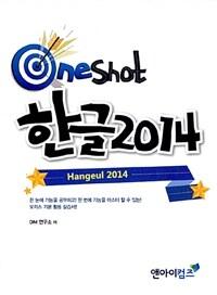 (OneShot) 한글 2014