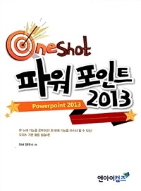 (One shot) 파워포인트 2013