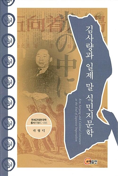 김사량과 일제 말 식민지 문학
