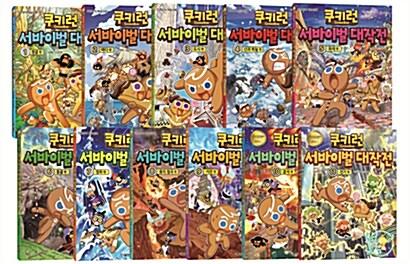 쿠키런 서바이벌 대작전 1~11 세트 - 전11권