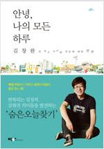 안녕, 나의 모든 하루  : 김창완의 작고 사소한 것들에 대한 안부