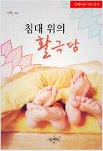 침대 위의 활극담
