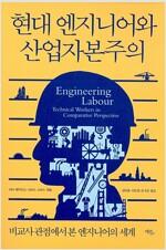 현대 엔지니어와 산업자본주의
