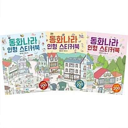 동화나라 인형 스티커북 세트 - 전3권