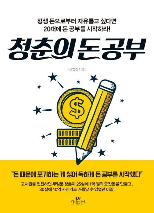 청춘의 돈 공부 : 평생 돈으로부터 자유롭고 싶다면 20대에 돈 공부를 시작하라!