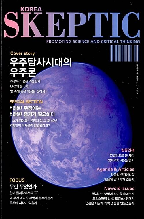 우주탐사시대의 우주론
