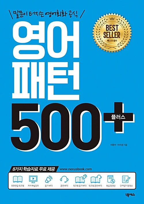 영어패턴 500 플러스 (회화 연습 워크북, 저자 해설강의 등 8가지 학습자료 포함)
