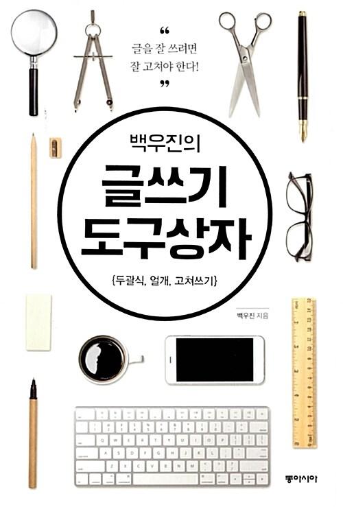 [중고] 백우진의 글쓰기 도구상자