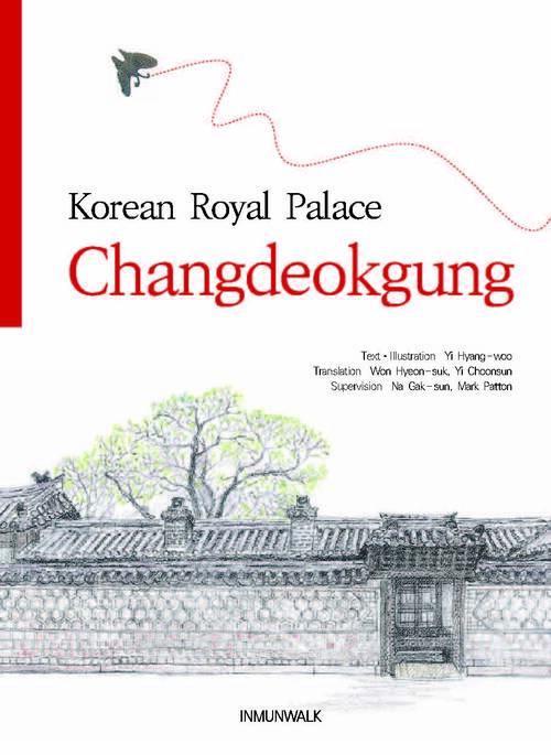 Korean Royal Palace :Changdeokgung
